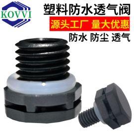 kovvi厂家直销塑料防水透气阀LED汽车灯具尼龙呼吸器M12透气螺丝