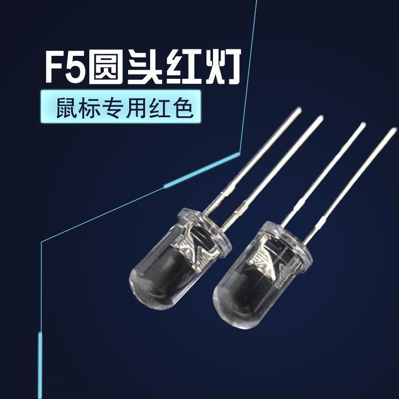科維晶鑫供應F5圓頭紅光 5mm 高亮直插發光二級管