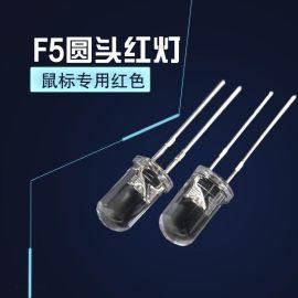 科维晶鑫供应F5圆头红光 5mm 高亮直插发光二级管