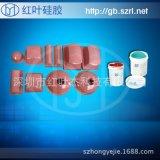 移印矽膠生產廠家移印矽膠矽橡膠