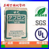 PC日本出光G2520BK 玻纖增強 pc原料