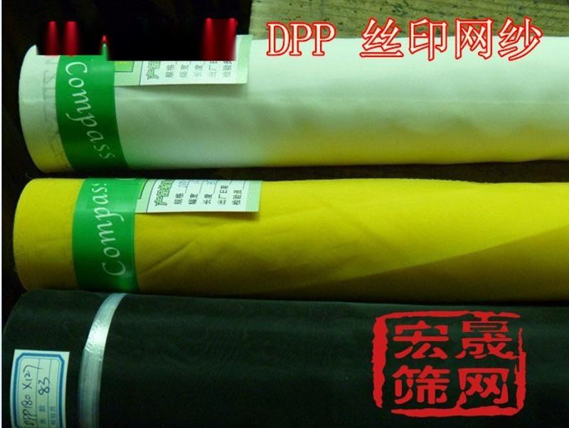 印花印刷絲網/造紙/防蟲絲網/單絲濾布/製版絲網120T300目x1.27寬