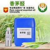 植物香茅醛 單體香料 日化原料 香精香料