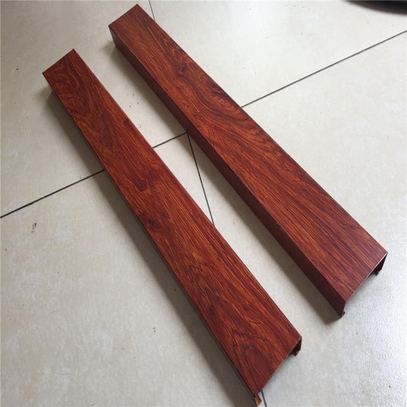 40*80mm木纹转印u型铝方通 紫檀木纹铝方通