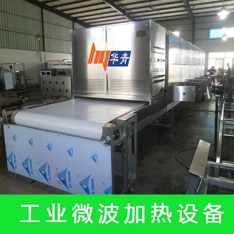 微波烘干机工厂直销穿透性加热能量均匀饲料专用工业微波加热设备
