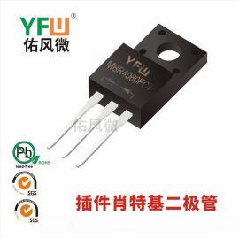 MBR4060FCT ITO-220AB插件肖特基