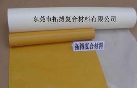 黄色格拉辛离型纸