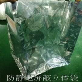 厂家批发防静电屏蔽立体袋 半透明静电袋