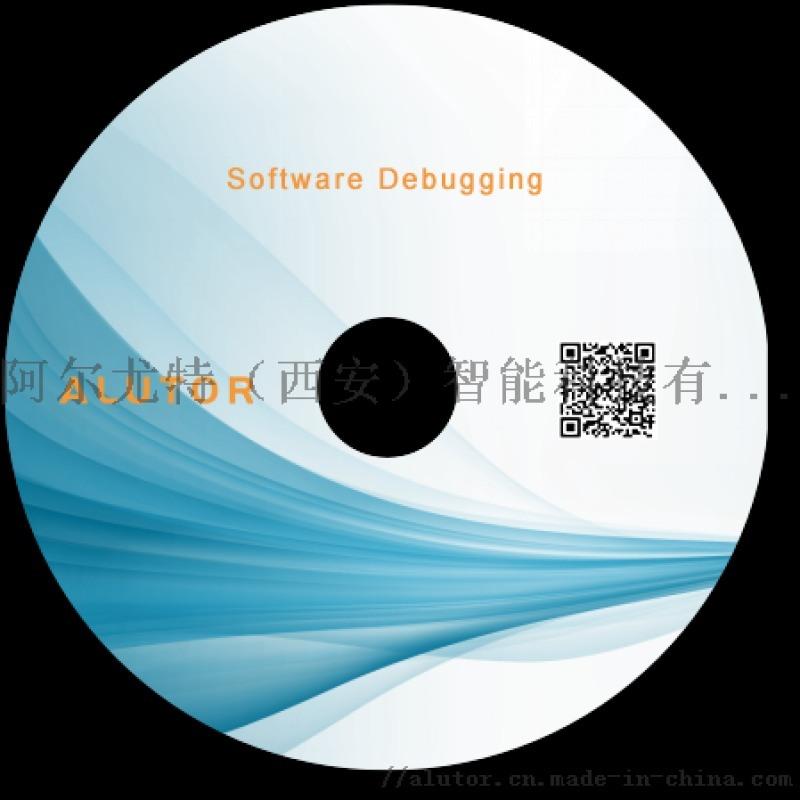 阿尔尤特系统通用调试软件测试软件验收测试服务