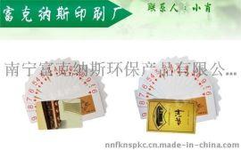 广西南宁制作扑克牌|南宁扑克制作|南宁扑克牌制作