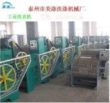 三亞15-150kg工業洗衣機,美滌洗滌機械