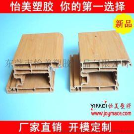 塑胶封边条 塑胶挤出模具 东莞生产厂家直销 价格优惠