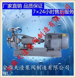 50YSB-32不锈钢耐腐蚀离心泵