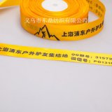東鼎3.8Cm滌綸綢緞帶單色絲網印刷絲帶定製diy路標綵帶訂製批發