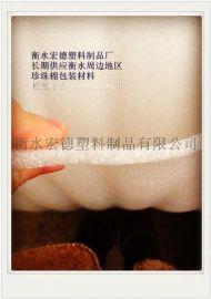 衡水EPE珍珠棉生产厂家,一米宽,防震包装材料