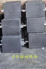 防雷避雷产品-方形接地降阻模块500*400*60mm