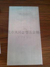 深圳/东莞凤岗手机/移动电源五金外壳冲压加工,五金模具开发设计