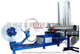 富蓝德FLD-030螺旋风管机/螺旋风管加工