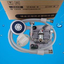 电热水器附件包:花洒+合金混水阀 美的 万和万家乐等通用