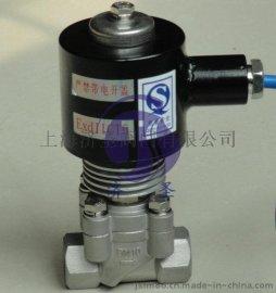 LNG防爆电磁阀/超低温电磁阀