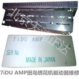 7iDU AMP维修神州田岛绣花机框架驱动器北京