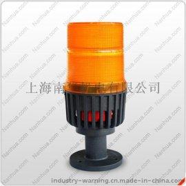 南华AL-809,声光报警器,声光一体报警器的厂家