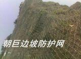 贵州边坡防护网、贵阳山体防护网、贵州钢丝绳网、贵阳主动边坡防护网、贵州山体防护网厂家