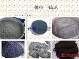苏州废钨钢再生料回收