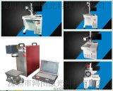 深圳平湖氧化鋁產品打黑鐳射鐳雕機廠家報價,光纖鐳射打標機