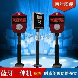 停车场蓝牙系统智能停车场系统道闸系统停车场管理系统停车场收费系统