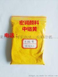 供应无机颜料耐高温中铬黄