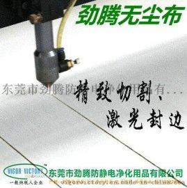 东莞防静电厂家直销深圳JS-1709A涤纶超细纤维无尘布,净化擦拭布,无尘抹布