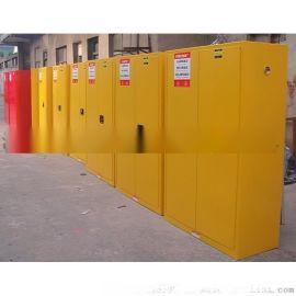 危险品防爆柜、危险品储存柜