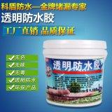 廣州科盾衛生間 廚房透明防水寶