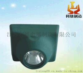 LX-IW5110固态防爆头灯帽带式防爆头灯
