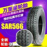 万里星轮胎12R22.5货车轮胎 SAR566 中长途高速真空轮胎