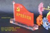定做共产党员先锋示范岗红旗牌、先进员工劳模表彰桌牌、有机玻璃丝印