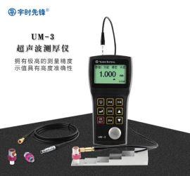 替换北京时代TIME2170型号选宇时先锋UM-3测厚仪