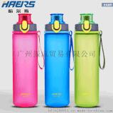 哈尔斯水杯塑料便携运动水壶大容量磨砂太空杯学生水瓶随手杯