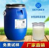 供应消泡快的水性涂料消泡剂