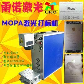 序列号打标苹果后盖打IMEI黑字编码条形码雕刻MOPA光纤激光打标机