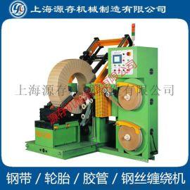 上海源存机械出售 钢丝钢带缠绕机