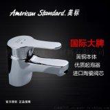 美标卫浴 CF-1401 概念 单孔洗脸盆洗手盆台盆面盆龙头 全铜水龙头冷热