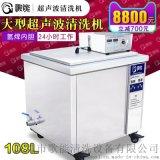 歌能超聲波清洗機 單槽五金清洗設備大容量108L