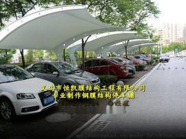 三明展览中心膜结构遮阳棚、武夷山汽车停车棚施工图