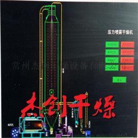 杰创干燥成熟产品叶酸压力喷雾烘干设备 苹果酸喷雾干燥机