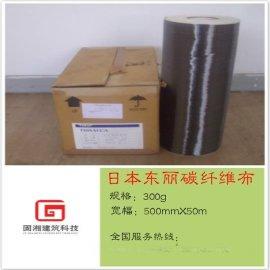 日本进口东丽碳纤维布300g