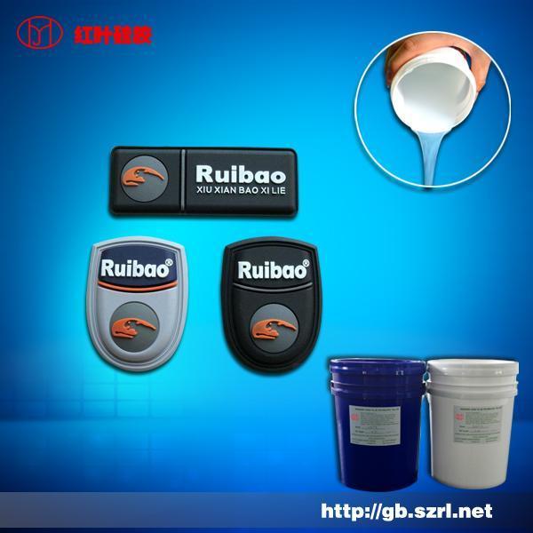 紅葉供應服裝商標用液體矽膠