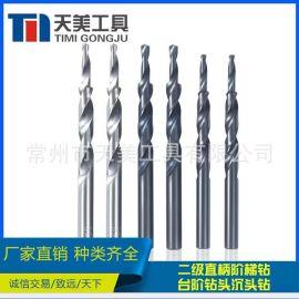 二级直柄阶梯钻台阶钻头沉头钻 钨钢超硬钻头硬质合金 非标定制