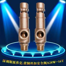 A28W-16T黃銅彈簧全啓式安全閥 DN15 20 25 32 40 50 永一羅浮